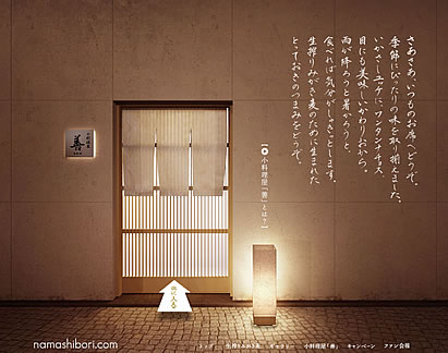小料理屋「善」 namashibori.com