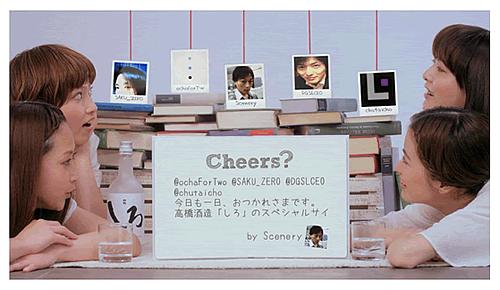 高橋酒造 Twitter連動キャンペーン-SHIRO Cheers System