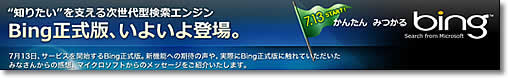 MS Bing 正式版日本公開日決定