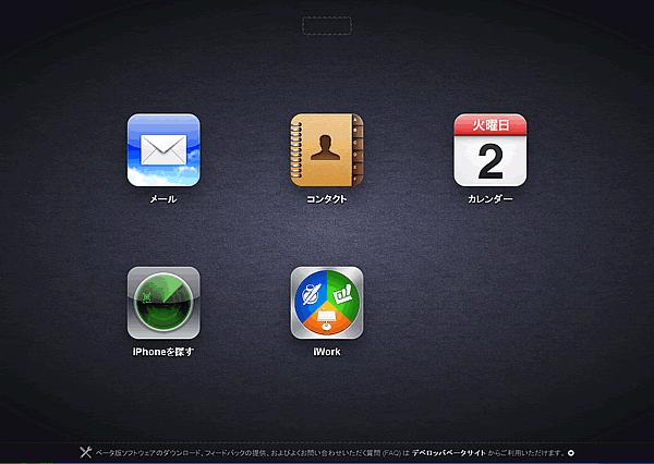 iCloud.com のアプリアイコン