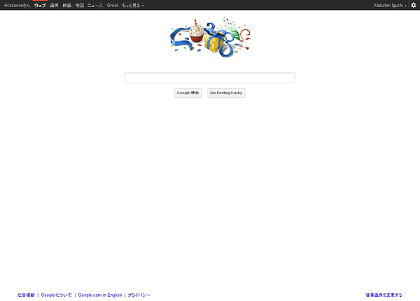 google-happy-birthday-hp