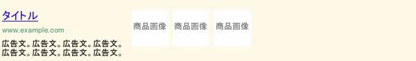 GoogleショッピングでのAdWordsの商品情報表示オプションの表示のされ方