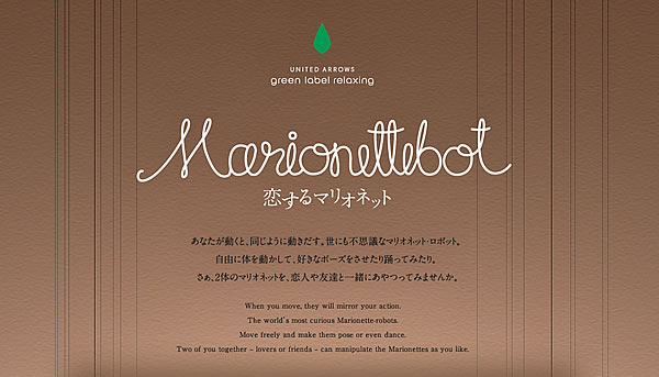 Marionettebot 恋するマリオネット - UNITED ARROWS green label relaxing