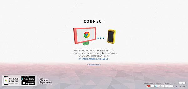 Chrome World Wide Mazeでのスマホ連携時