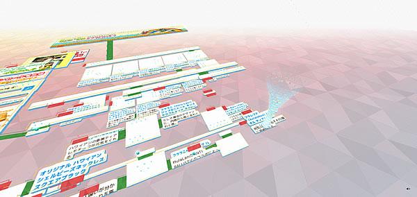 Chrome World Wide Mazeの立体迷路