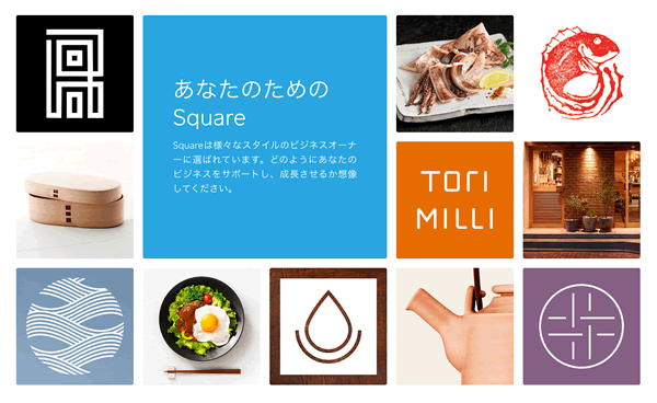Square 日本でサービス開始