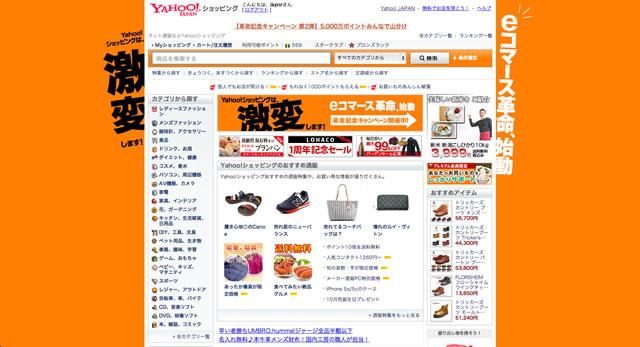 eコマース革命発表翌日のYahoo!ショッピング