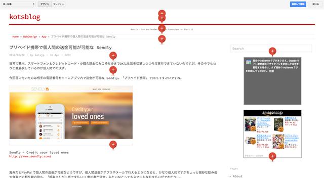 Google サイト運営者向けWordPressプラグイン(β版)のAdSense 設定