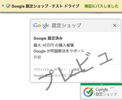 Googleの認定ショッププログラム