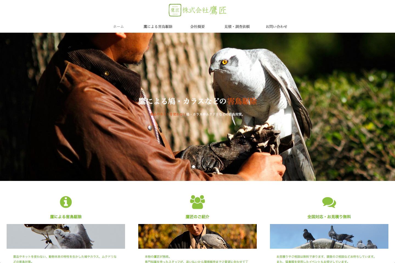 鷹による害鳥対策 - 株式会社鷹匠