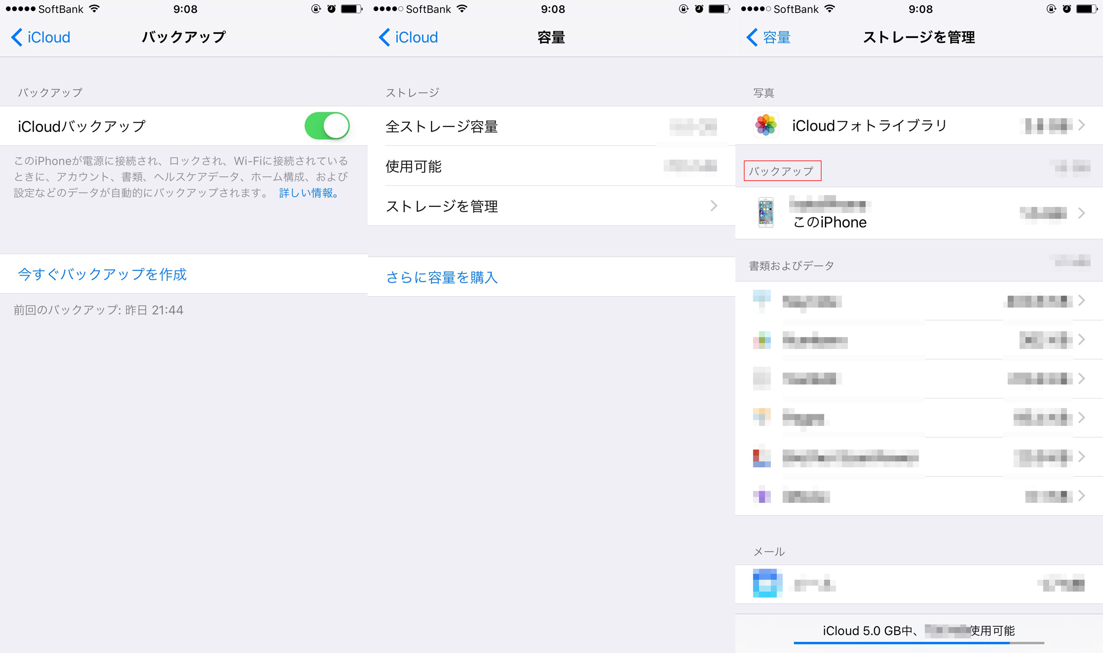iPhoneの旧バックアップデータを削除