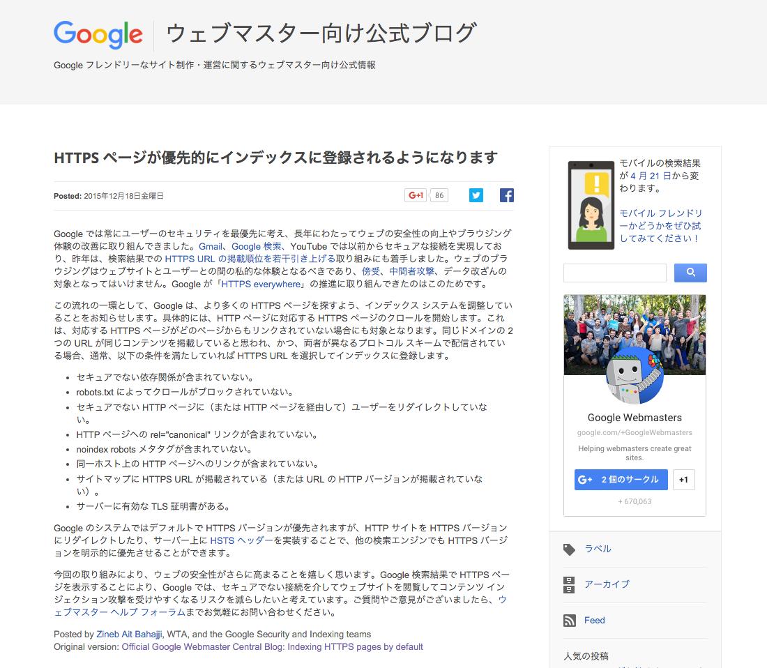 http://googlewebmastercentral-ja.blogspot.jp/2015/12/indexing-https-pages-by-default.html