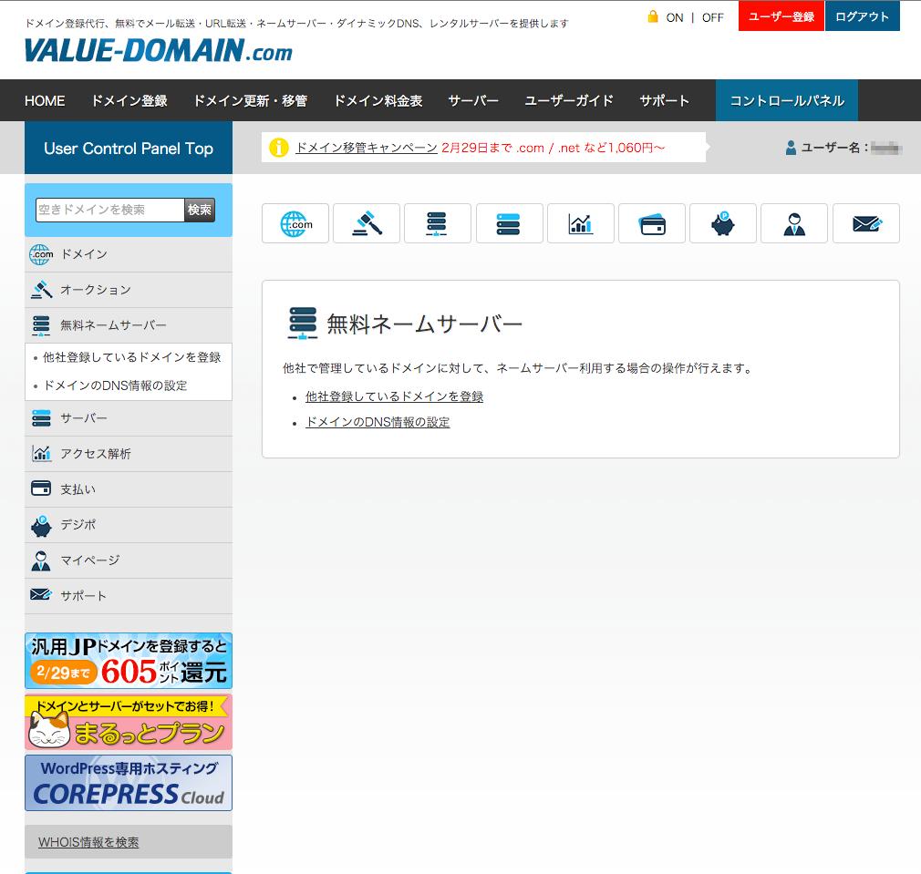 VALUE-DOMAINで無料ネームサーバーを作成する