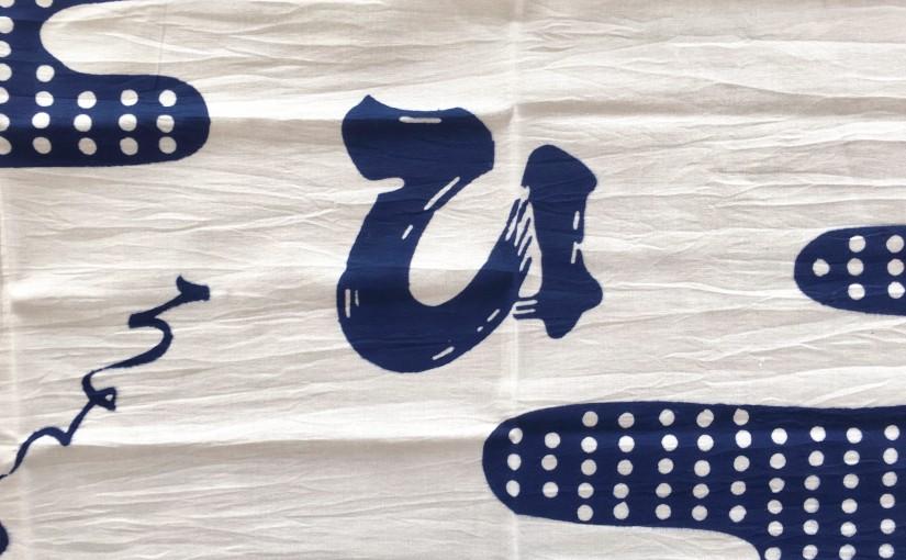 平成28年度浜松まつり 広沢町凧揚会ひ組手ぬぐい