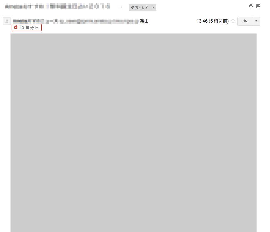 Gmailの送受信先がTLS に対応していない場合に表示される赤い錠のアイコン