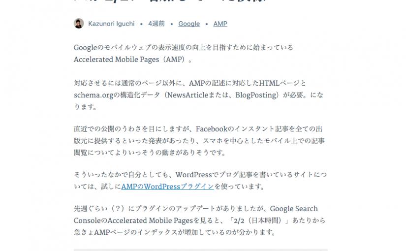 Google AMP対応のWordPressの構造化データ記述方法