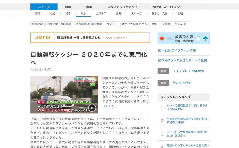 自動運転タクシー 2020年までに実用化へ - NHKニュース