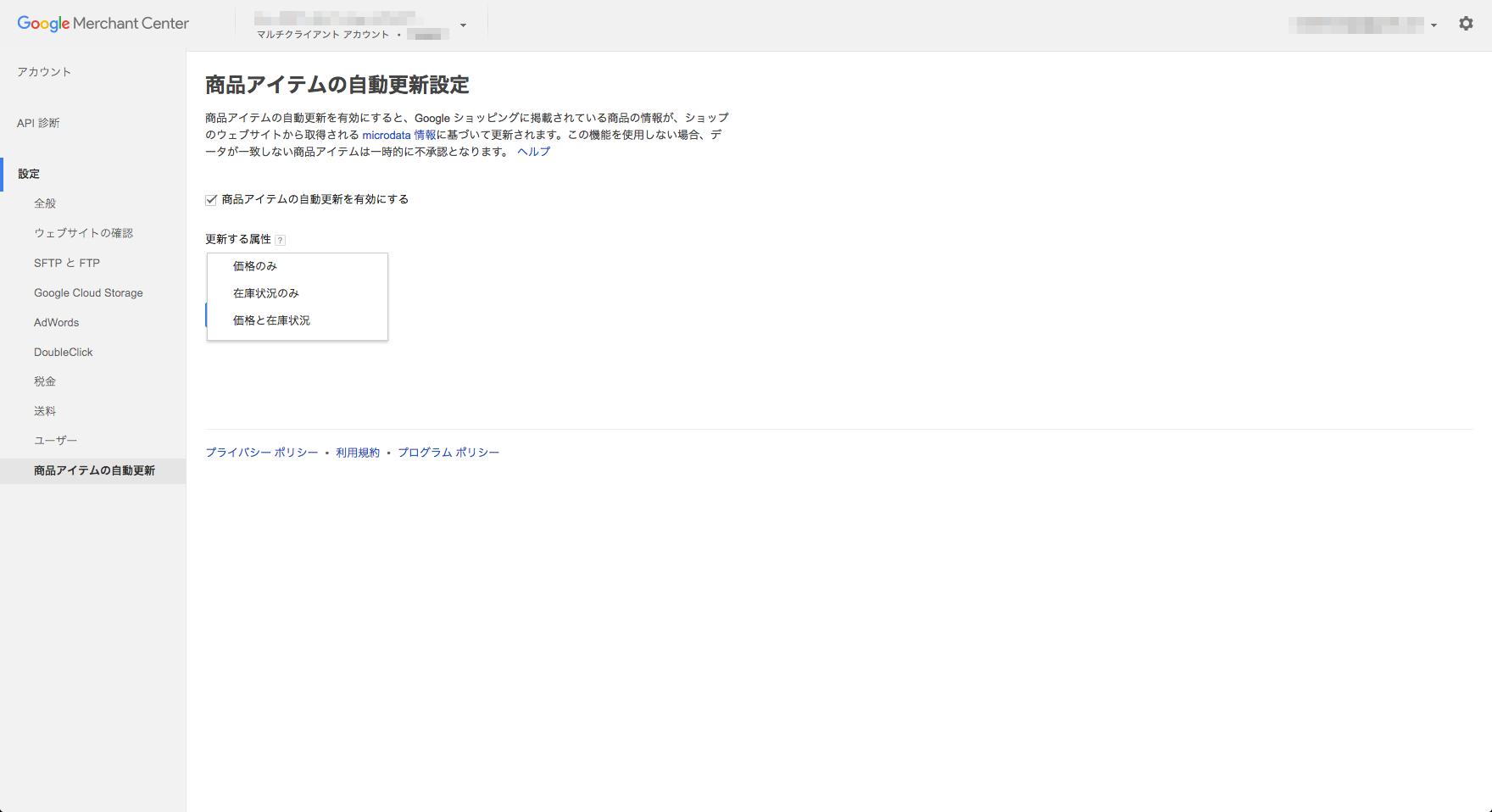 Googleマーチャントセンターでの商品アイテムの自動更新の設定方法