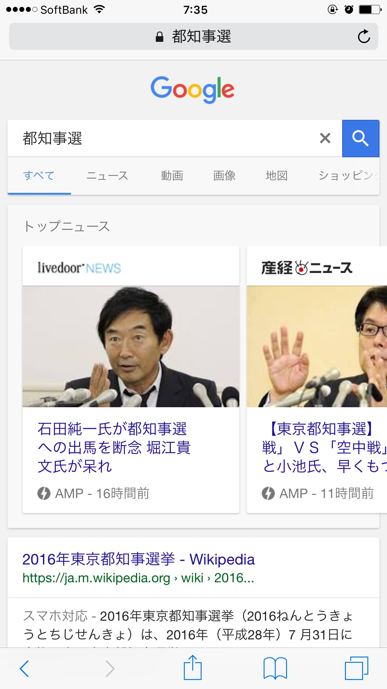 日本国内からのiPhoneのSafariでのGoogle検索でのAMPニュースカルーセル表示