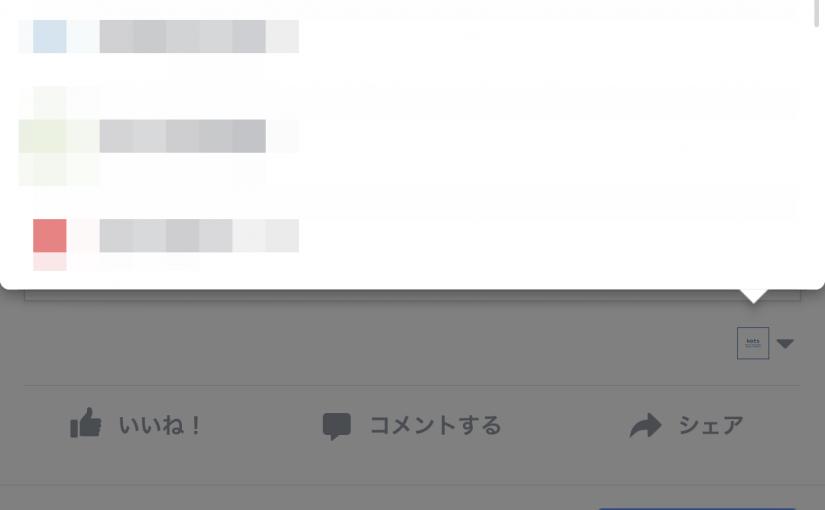 facebookアプリから管理ページでの投稿者アカウントの変更が可能に