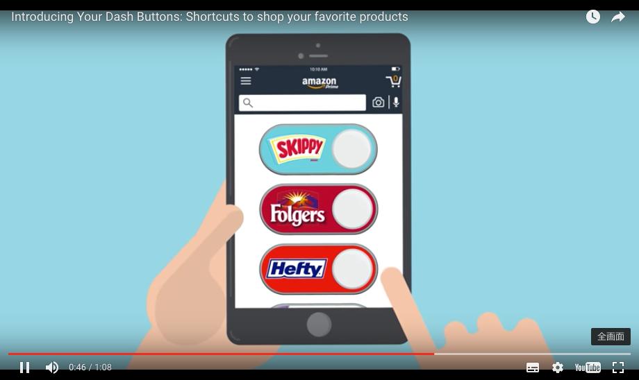 Amazon ダッシュボタン バーチャル版 Prime会員は自由にダッシュボタンを作成可能