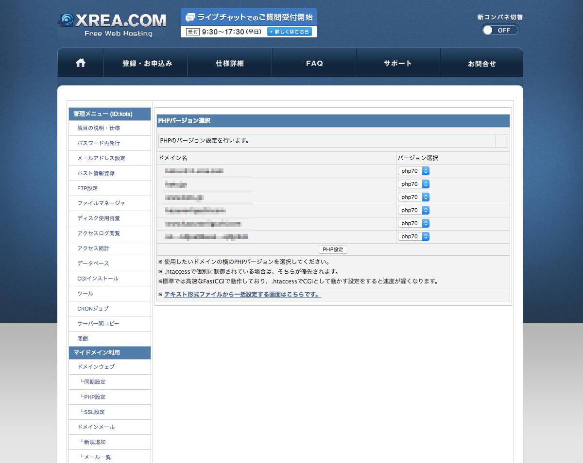 XREAの新仕様のサーバーへマイグレーション時のWordPressの不具合への管理画面(旧管理画面)の対処箇所