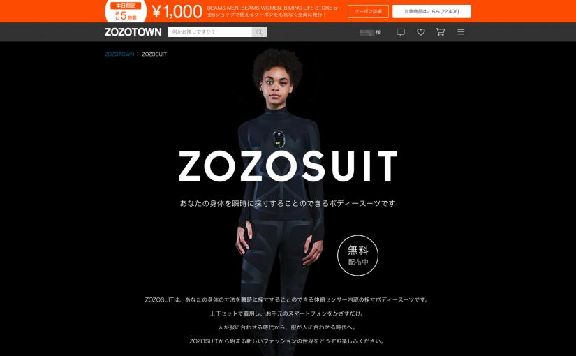 ZOZOSUIT – 商品側でのサイズマスタデータだけではなく個人のサイズデータの蓄積