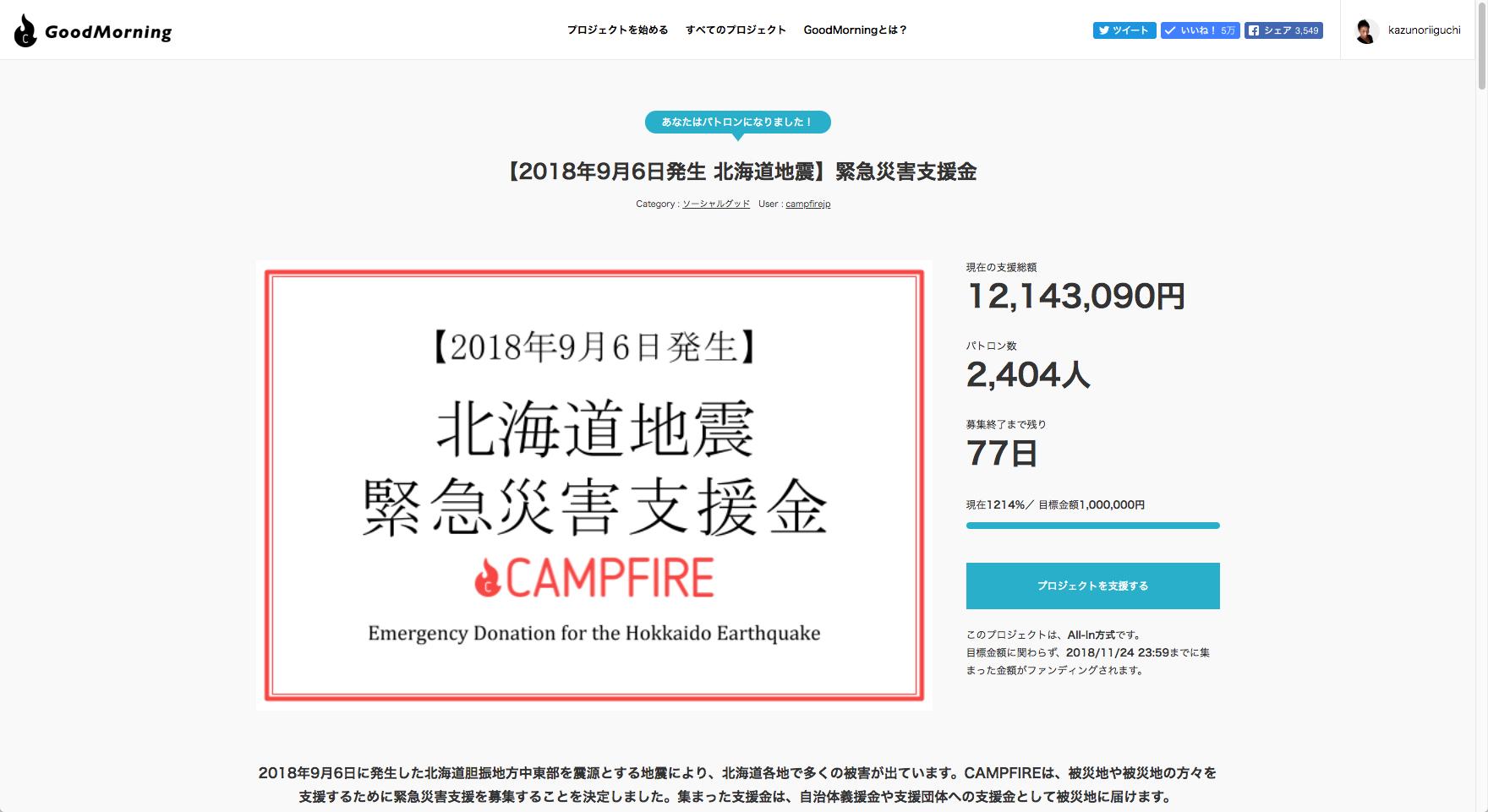 【2018年9月6日発生 北海道地震】緊急災害支援金