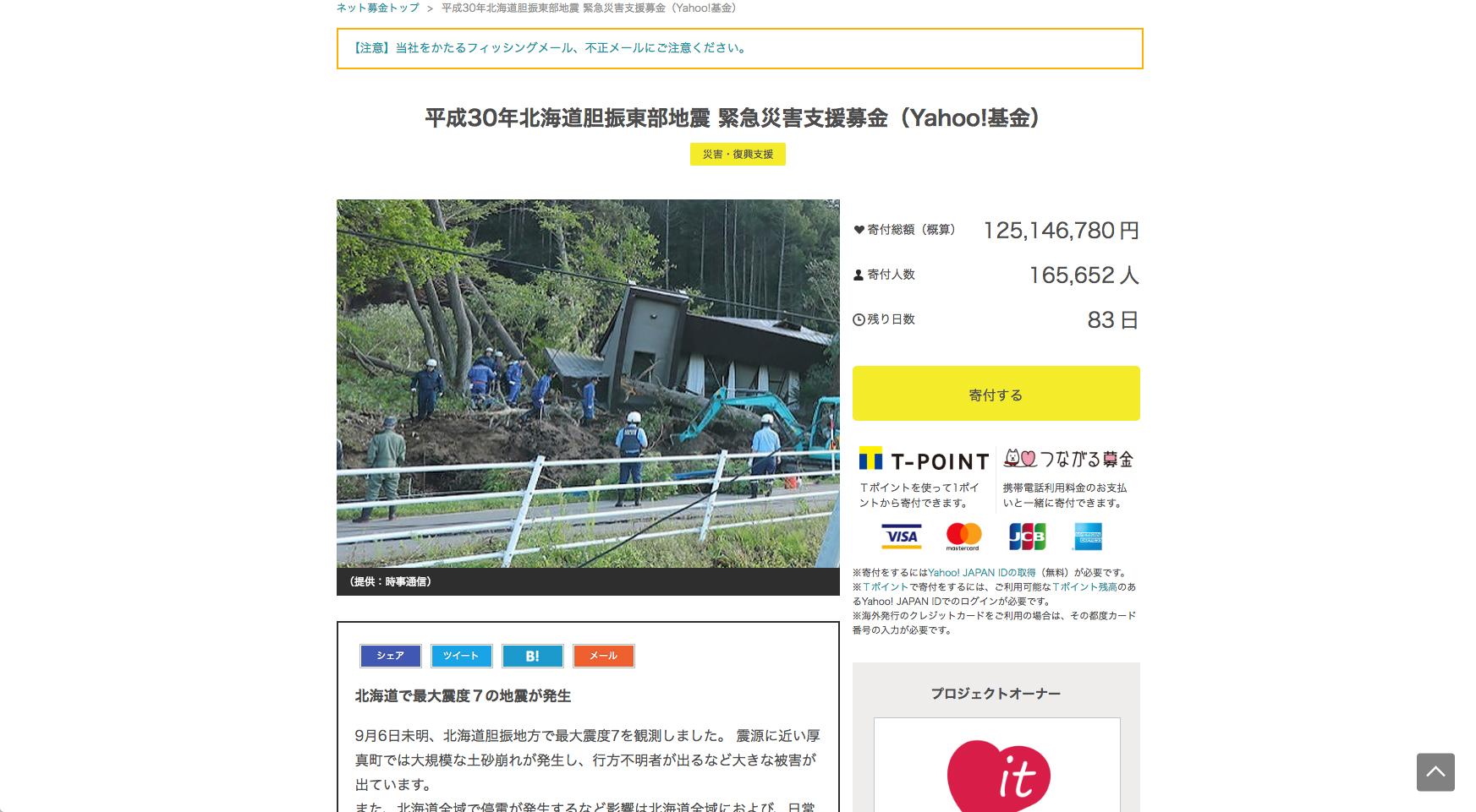 平成30年北海道胆振東部地震 緊急災害支援募金(Yahoo!基金)