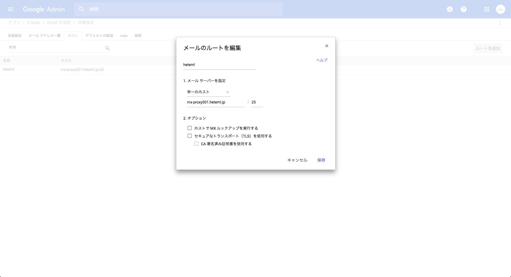 Google 管理コンソール -メールのルートを編集