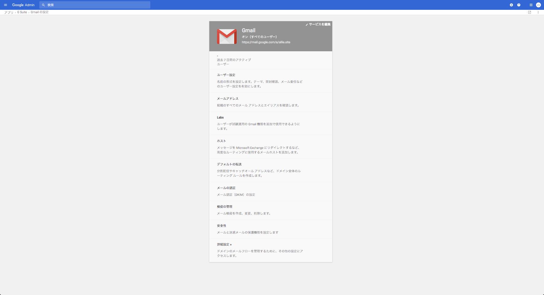 Google 管理コンソール - Gmail