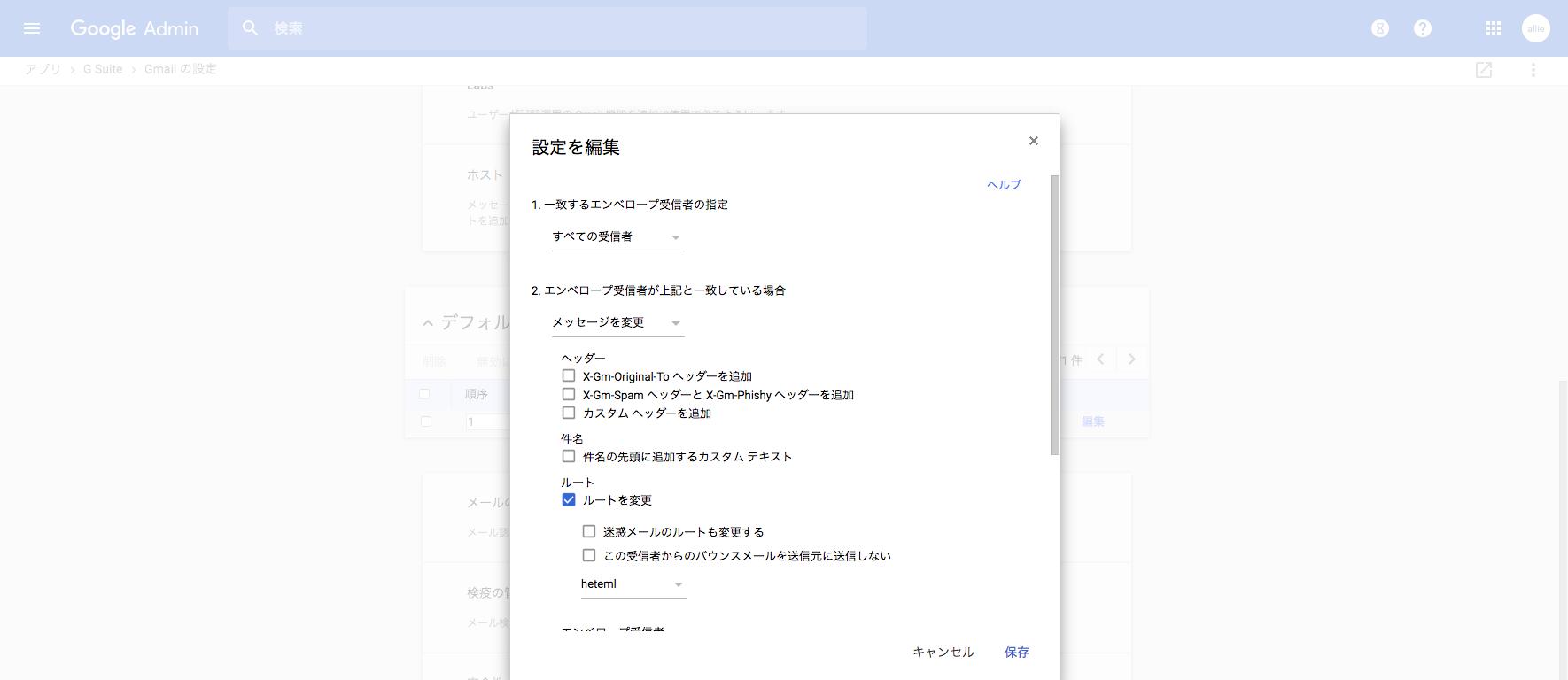 Google 管理コンソール -デフォルトの転送