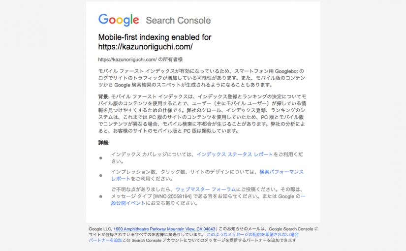 Googleモバイルファーストインデックスの有効通知が一斉に管理サイトへ