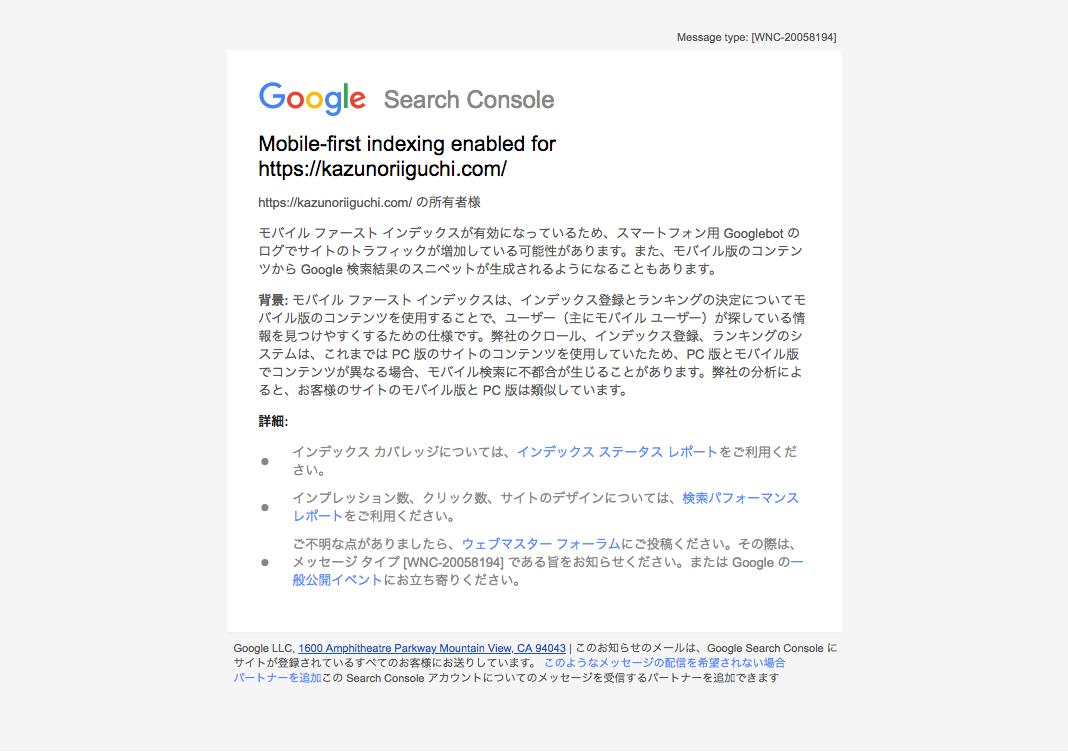 Mobile-first indexing モバイルファーストインデックス有効通知