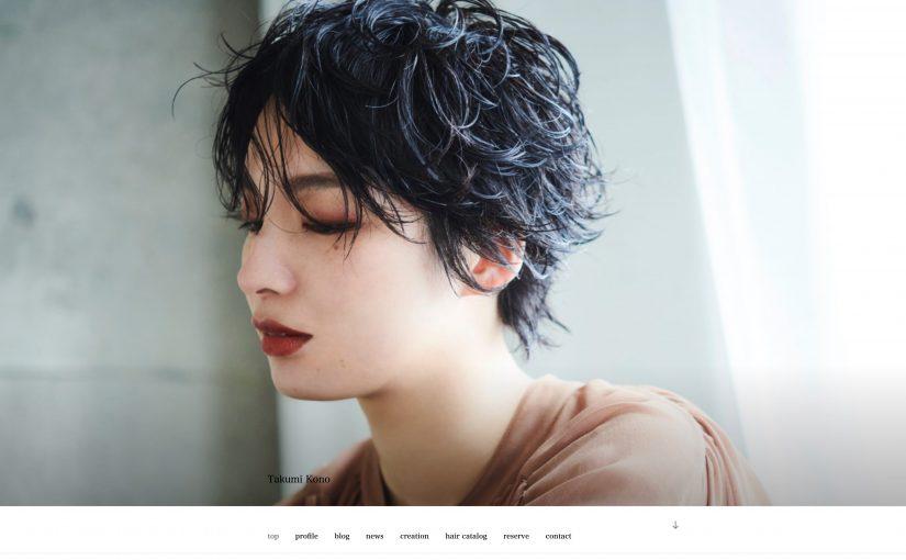 Takumi Kono | 河野琢己 浜松市と中目黒の美容師・スタイリスト