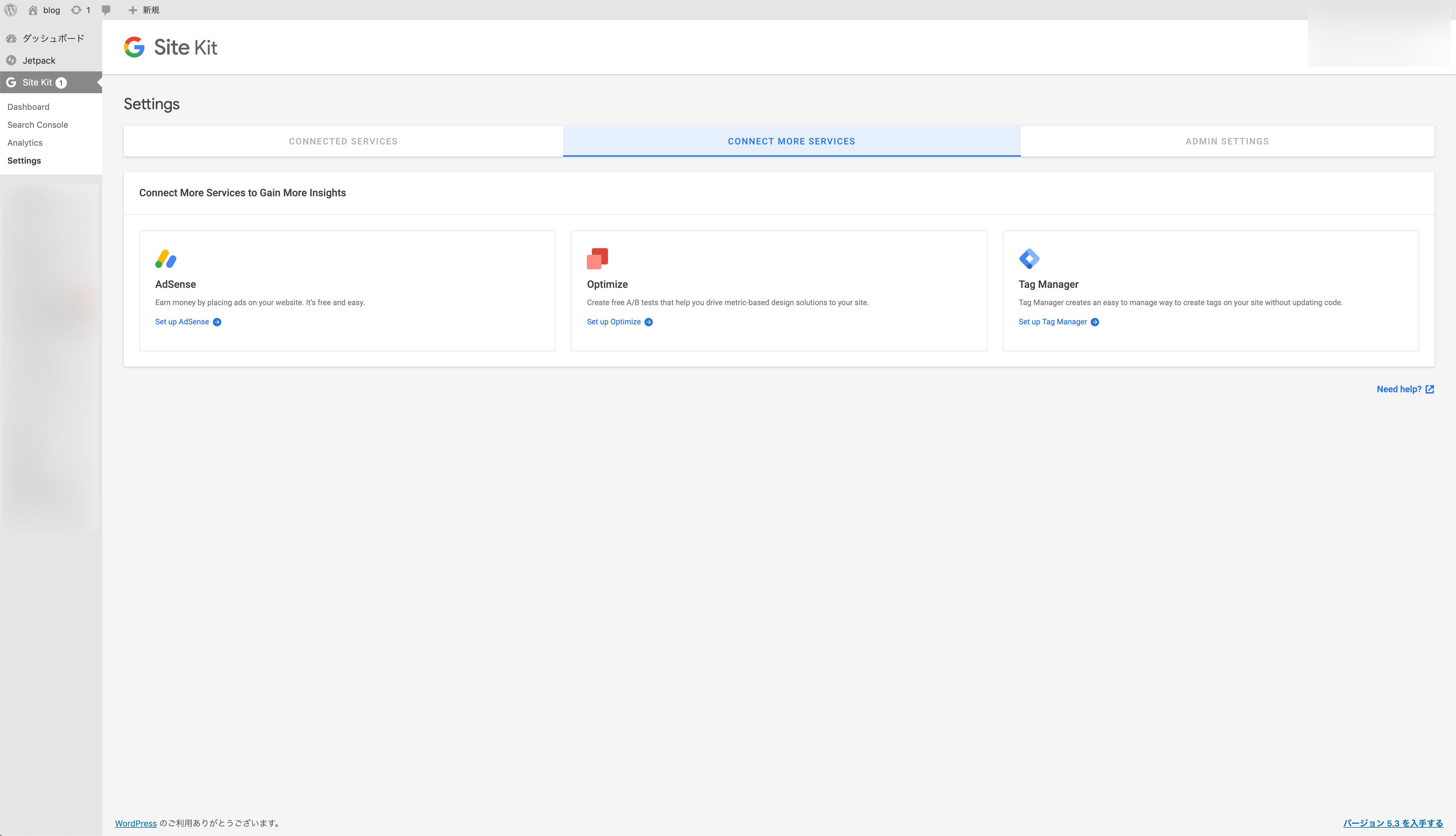 WordPress プラグイン Site Kit by Google のインストール方法