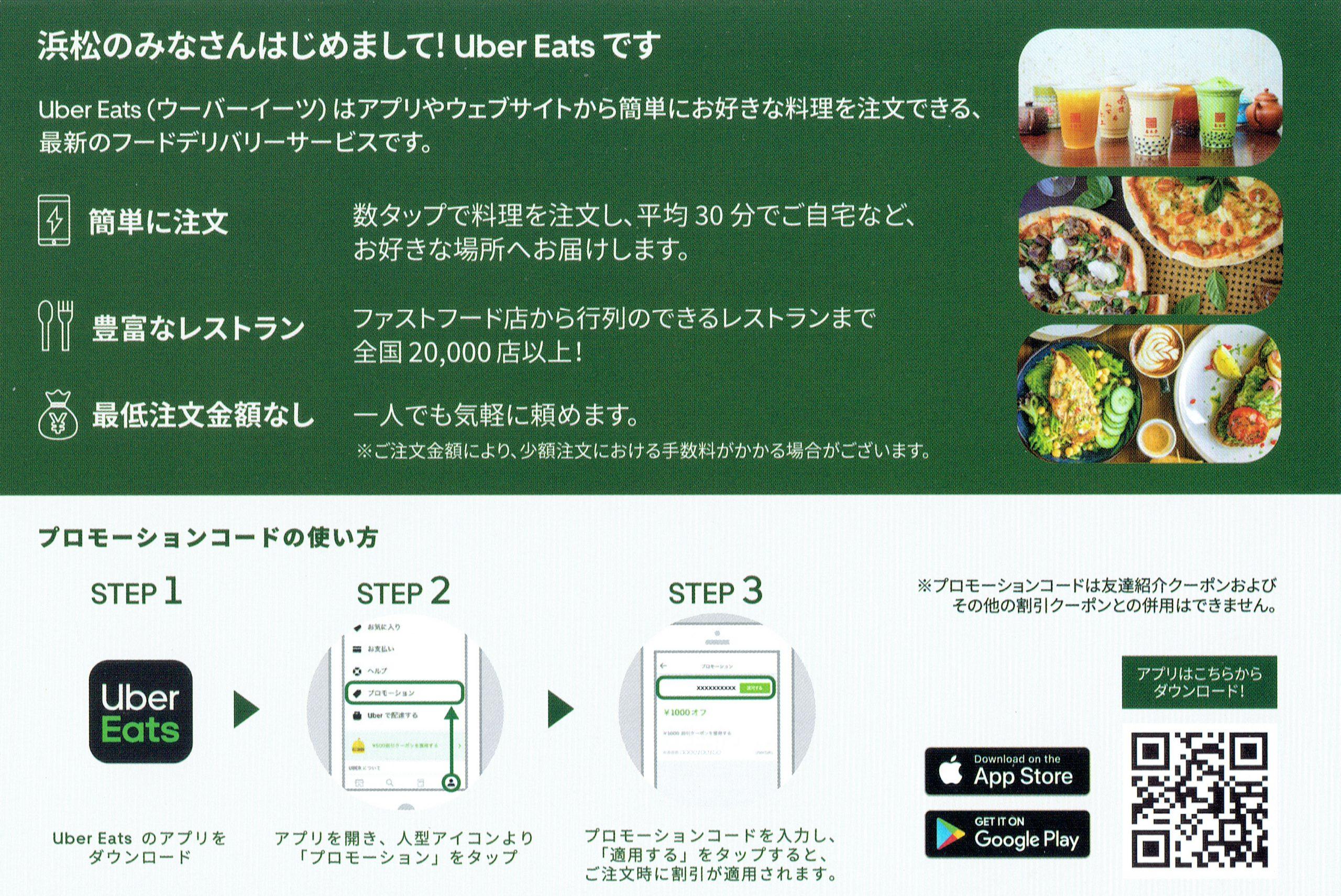 2020.6.16浜松市でもUber Eats開始を知らせるDM