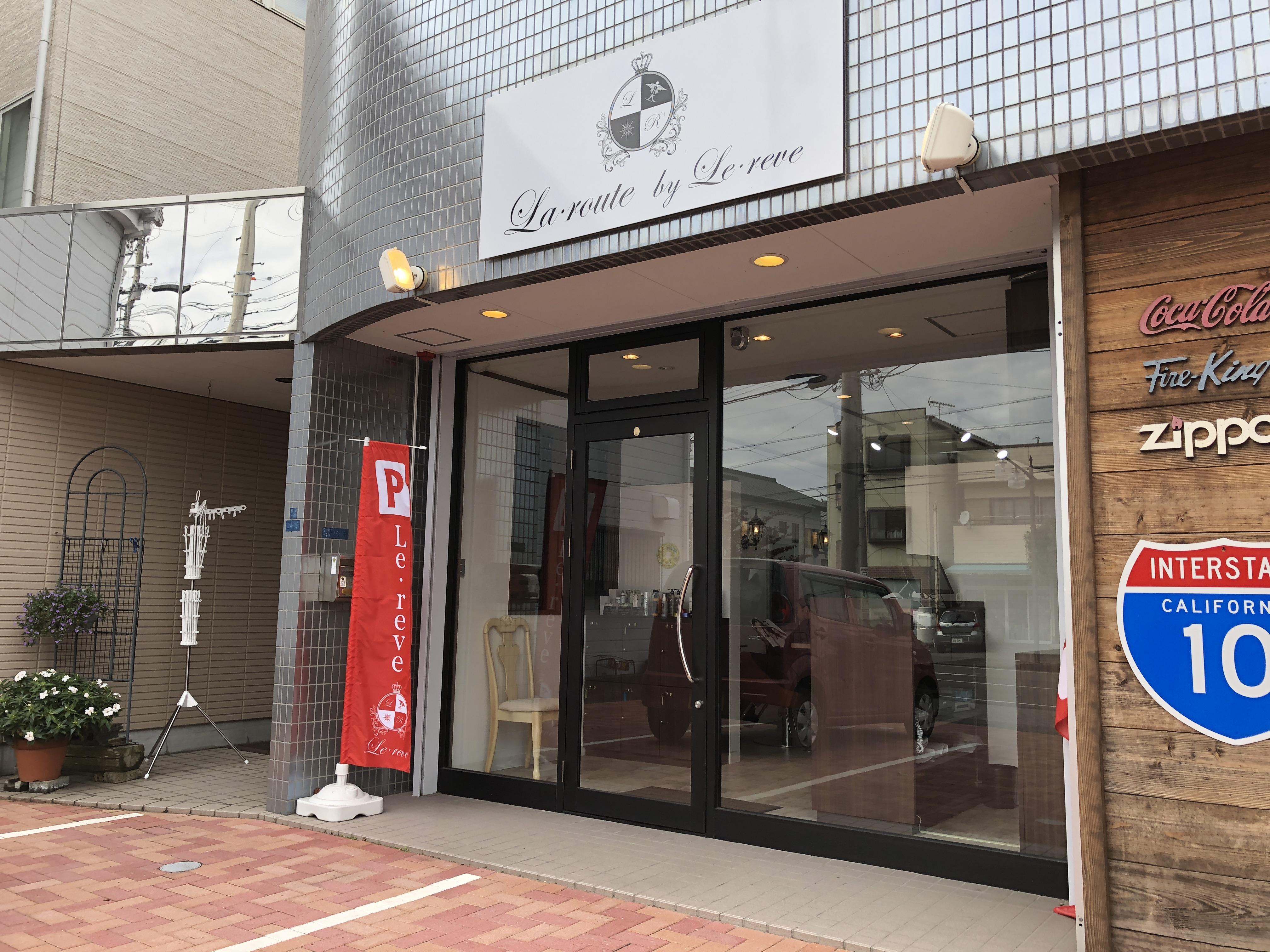ラルート 藤枝店(La・route by Le・reve)