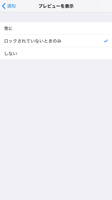 iPhone通知設定の確認箇所