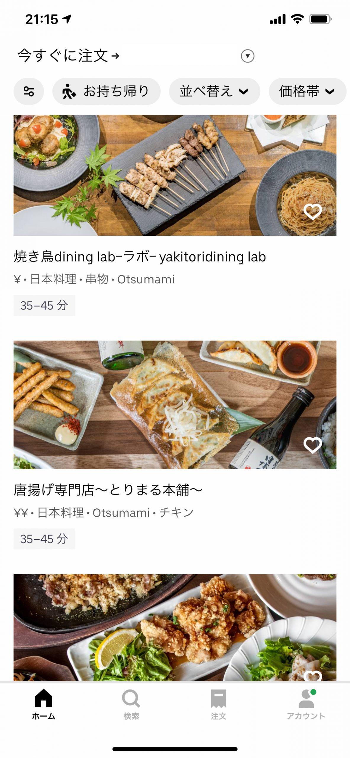 Uber Eatsがいよいよ静岡県浜松市で開始