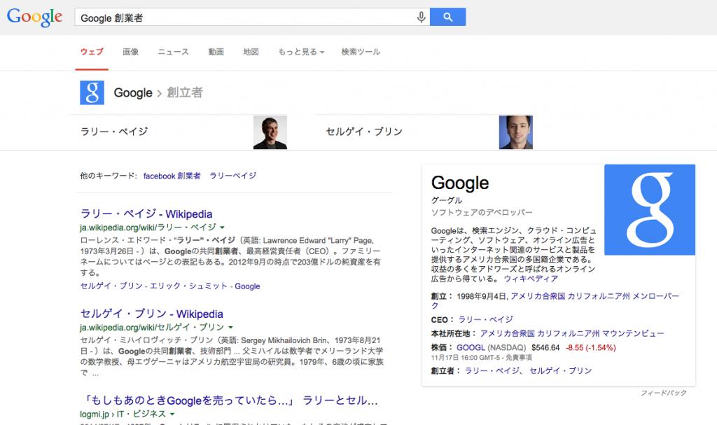 Google 創業者の検索結果