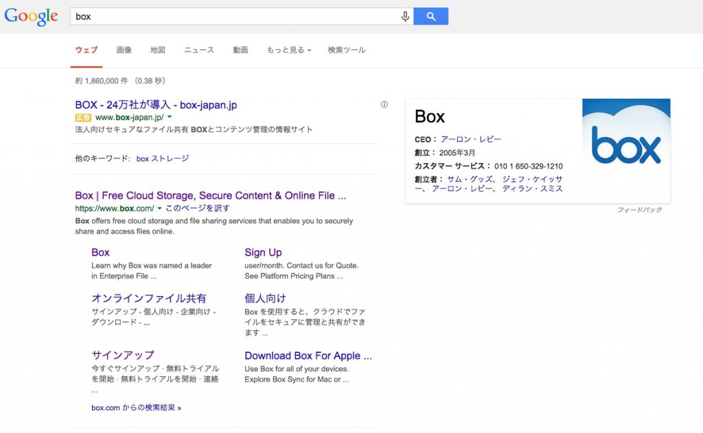 boxの検索結果