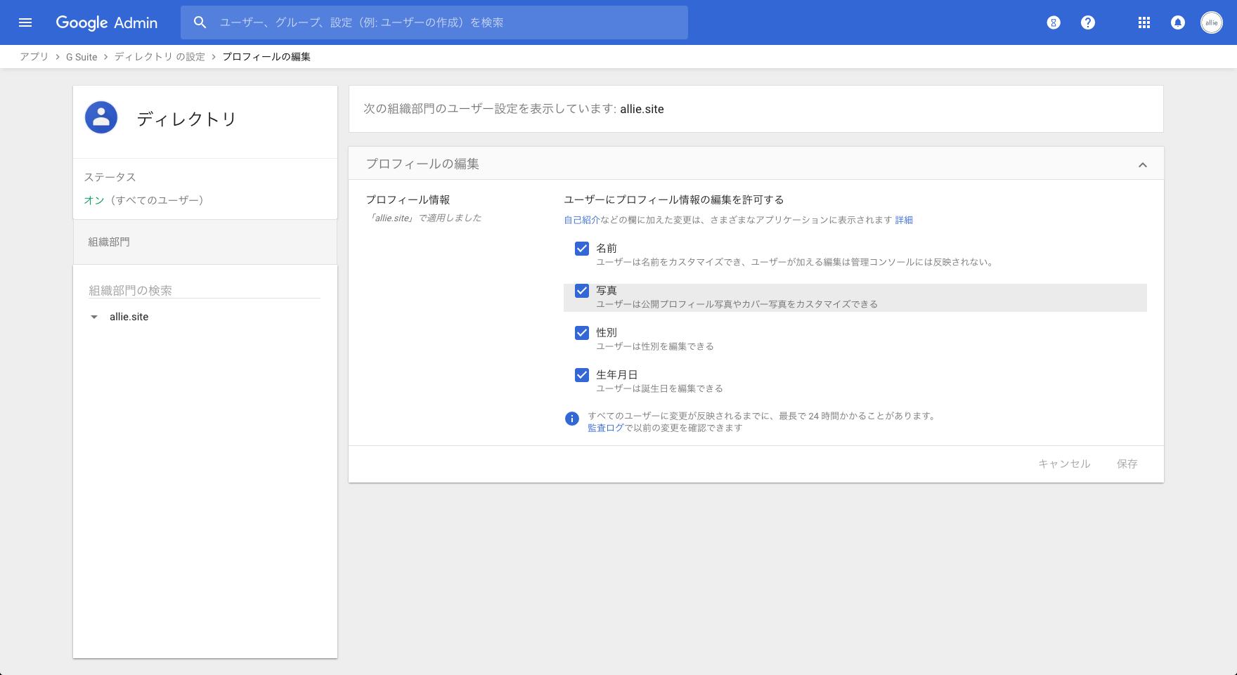 G Suite プロフィールアイコン画像設定画面