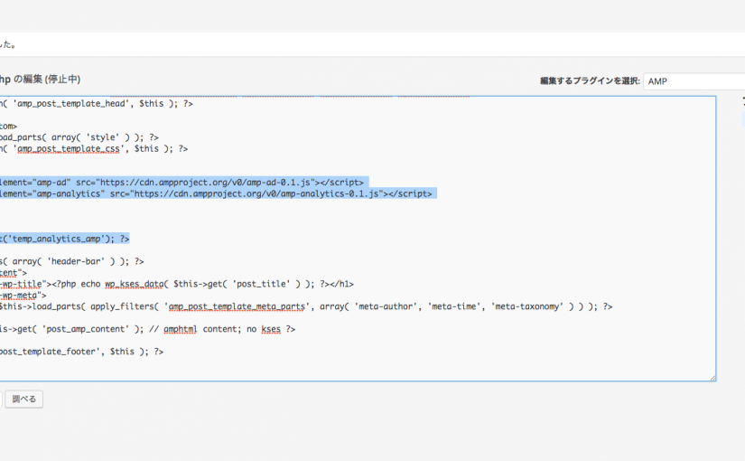 【簡易版】WordPressのAMP公式プラグインでGoogleアナリティクスとAdSenseを表示させる方法