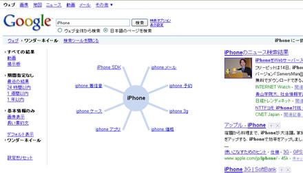 Google 検索ツール ワンダーホイール