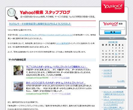 Yahoo! Japan - カスタムサーチの検索結果に画像が表示されるようになりました