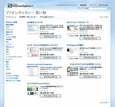 Internet Explorer8 アドオンギャラリー