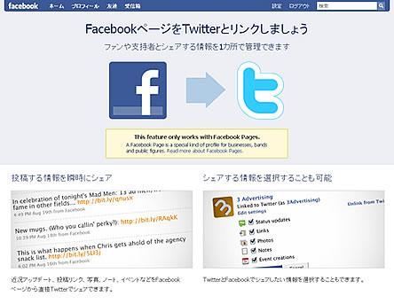 FacebookページをTwitterとリンク