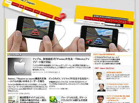 CNET Japan の iPod touch 広告