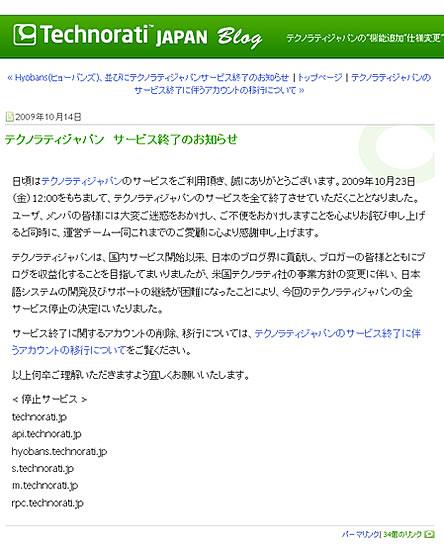 テクノラティジャパン サービス終了